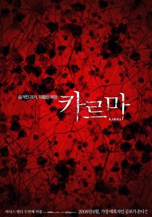 Pen choo kab pee - poster (thumbnail)