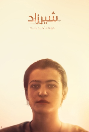 Shirzad - Egyptian Movie Poster (thumbnail)