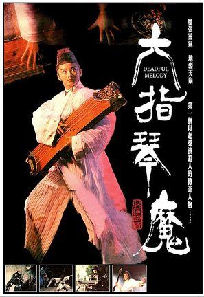 Liu zhi qin mo - Hong Kong Movie Poster (thumbnail)