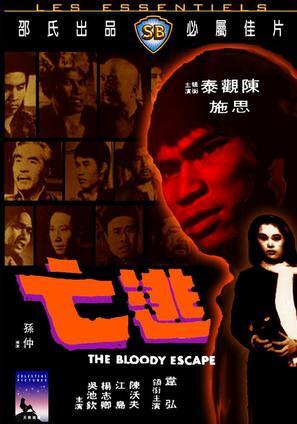 Tao wang - Hong Kong Movie Cover (thumbnail)