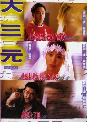 Da san yuan