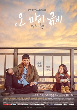 """Oh Mai Geum Bi"" - South Korean Movie Poster (thumbnail)"