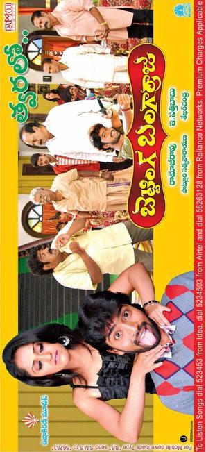 Betting Bangarraju - Indian Movie Poster (thumbnail)