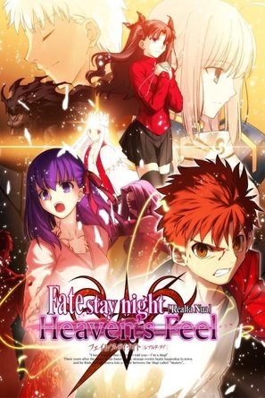 Gekijouban Fate/Stay Night III: Heaven's Feel - Japanese Movie Poster (thumbnail)