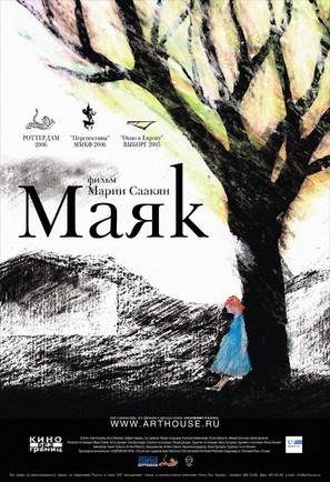 Mayak - Russian Movie Poster (thumbnail)