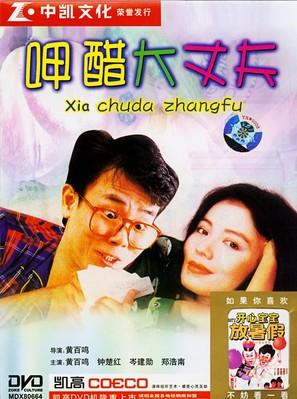 Xia cu da zhang fu