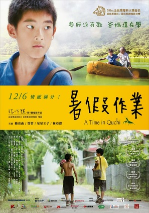 Shu jia zuo ye - Taiwanese Movie Poster (thumbnail)