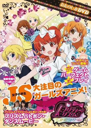 """""""Pretty Rhythm Aurora Dream"""" - Japanese Movie Cover (thumbnail)"""