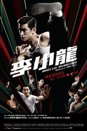 Bruce Lee - Hong Kong Movie Poster (thumbnail)
