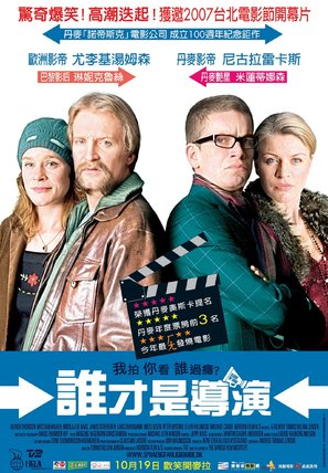 Sprængfarlig bombe - Taiwanese Movie Poster (thumbnail)