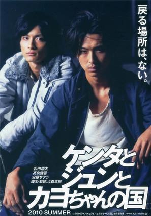 Kenta to Jun to Kayo-chan no Kuni - Japanese Movie Poster (thumbnail)