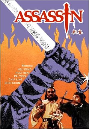 Ci ke - Hong Kong Movie Poster (thumbnail)