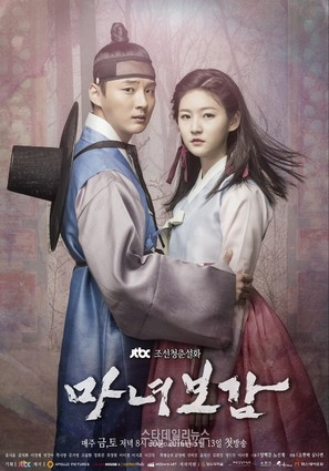 """Manyeo Bogam"" - South Korean Movie Poster (thumbnail)"
