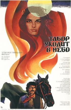 Tabor ukhodit v nebo - Russian Movie Poster (thumbnail)