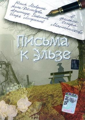 Pisma k Elze - Russian DVD movie cover (thumbnail)