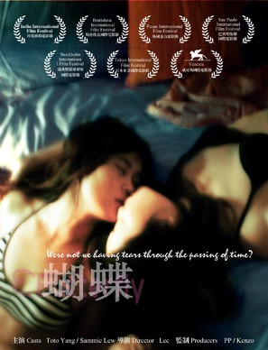 Hu die - poster (thumbnail)