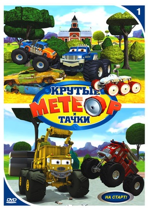 """Bigfoot Presents: Meteor and the Mighty Monster Trucks"" - Russian DVD cover (thumbnail)"