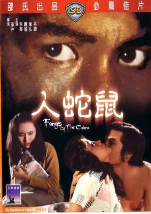 Ren she shu - Hong Kong Movie Cover (thumbnail)