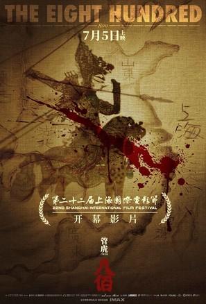 Ba bai - Chinese Movie Poster (thumbnail)