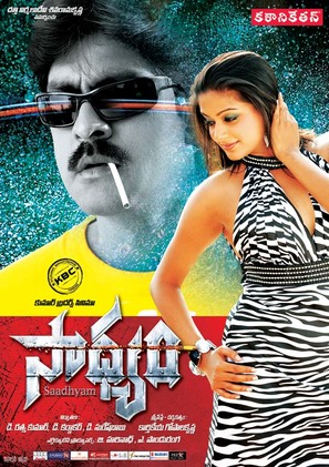 Saadhyam - Indian Movie Poster (thumbnail)