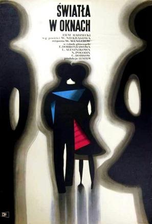 Gorod zazhigaet ogni - Polish Movie Poster (thumbnail)