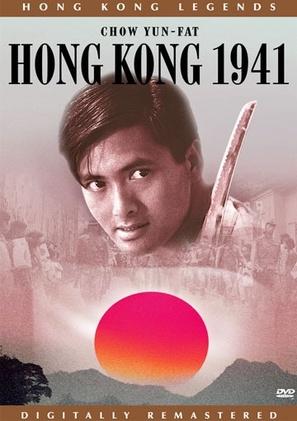 Dang doi lai ming - DVD cover (thumbnail)