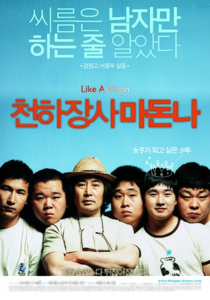 Cheonhajangsa madonna - South Korean Movie Poster (thumbnail)