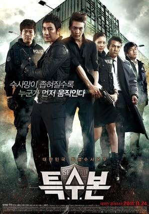 Teuk-soo-bon - South Korean Movie Poster (thumbnail)