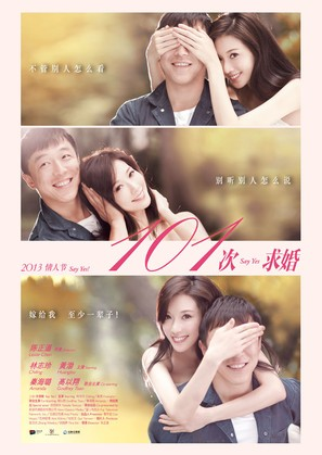 101 Proposals - Chinese Movie Poster (thumbnail)