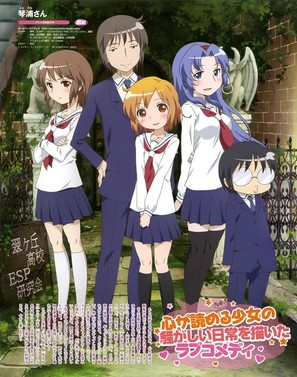 """Kotoura-san"" - Japanese Movie Poster (thumbnail)"