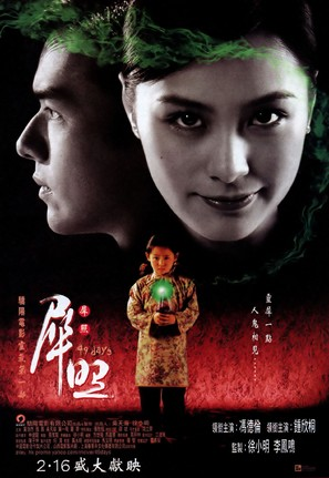 Sai chiu - Chinese Movie Poster (thumbnail)