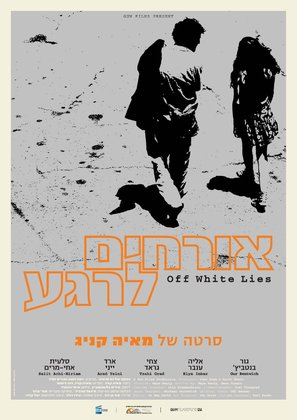 Orhim le-rega - Israeli Movie Poster (thumbnail)