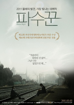 Pasookkoon - South Korean Movie Poster (thumbnail)
