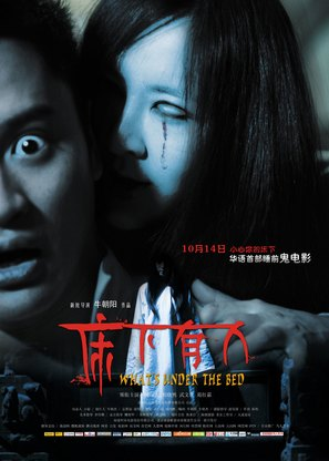 Chuang Xia You Ren - Chinese Movie Poster (thumbnail)