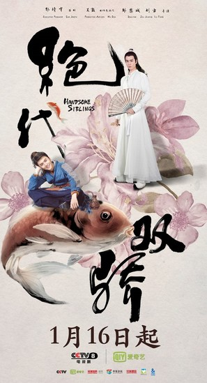 """Jue Dai Shuang Jiao"" - Chinese Movie Poster (thumbnail)"