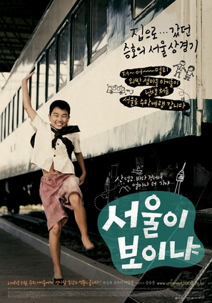 Seo-wool-i Bo-i-nya? - South Korean Movie Poster (thumbnail)