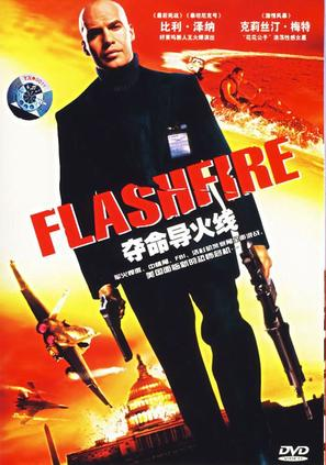 Flashfire - Chinese DVD movie cover (thumbnail)