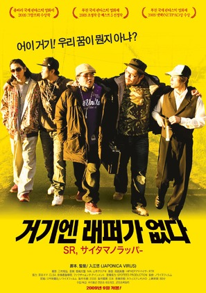 SR: Saitama no rappâ - South Korean Movie Poster (thumbnail)