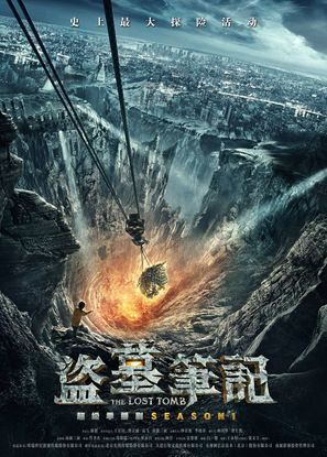 """The Lost Tomb"" - Chinese Movie Poster (thumbnail)"