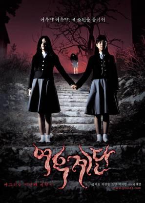 Yeogo goedam 3: Yeowoo gyedan - South Korean Movie Poster (thumbnail)