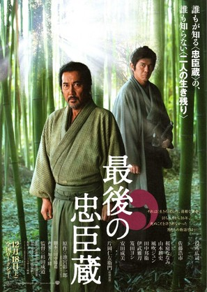 Saigo no chuushingura - Japanese Movie Poster (thumbnail)