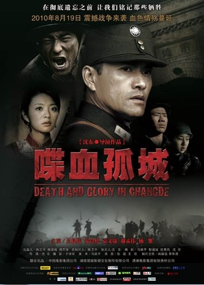 Die Xue Gu Cheng - Chinese Movie Poster (thumbnail)