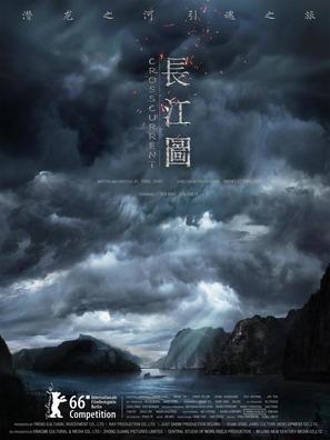 Chang jiang tu - Chinese Movie Poster (thumbnail)