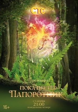 """Poka tsvetet paporotnik"" - Russian Movie Poster (thumbnail)"