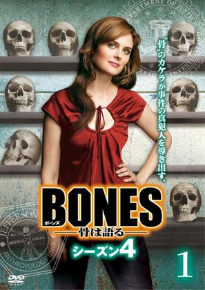 """Bones"" - Japanese Movie Cover (thumbnail)"