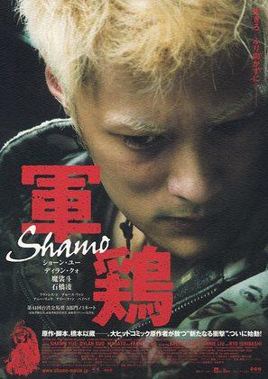 Shamo - Japanese poster (thumbnail)
