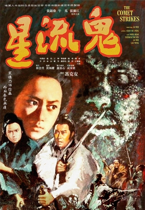 Gui liu xing - Hong Kong Movie Poster (thumbnail)