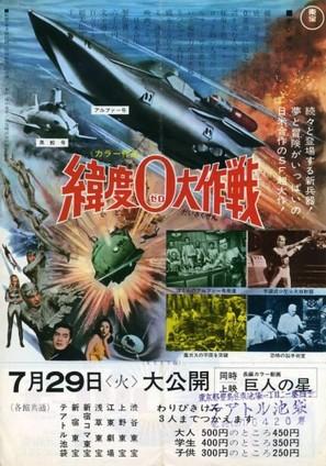 Ido zero daisakusen - Japanese Movie Poster (thumbnail)