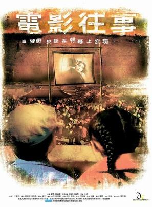 Meng ying tong nian - Chinese Movie Poster (thumbnail)