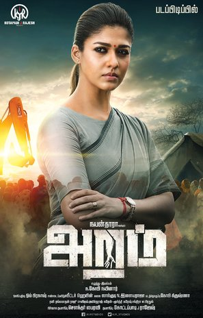 Aramm - Indian Movie Poster (thumbnail)